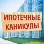 Каникулы по ипотеке: кому дают и как их получить