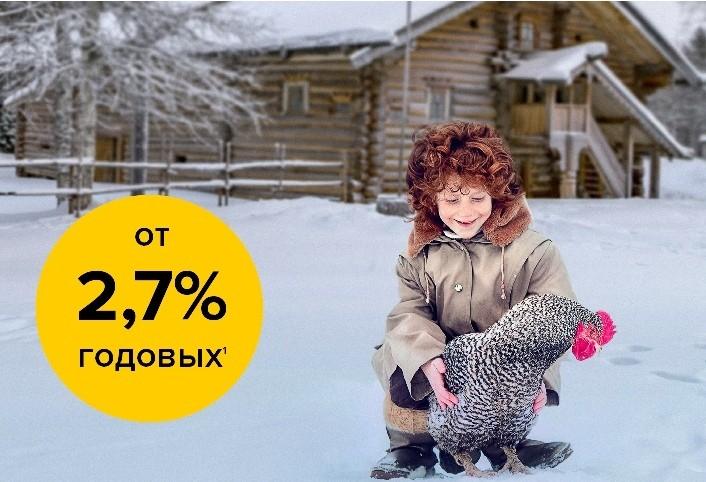 Ипотека под 2,7%