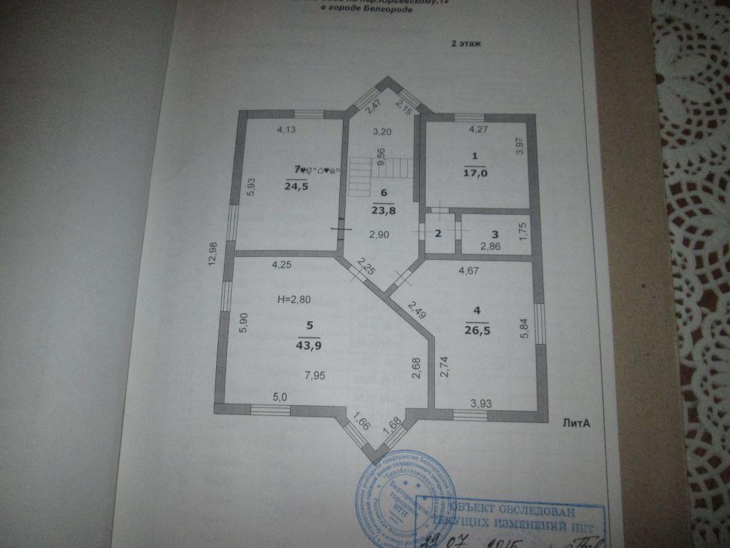Белгород, Юрьевский пер, 12